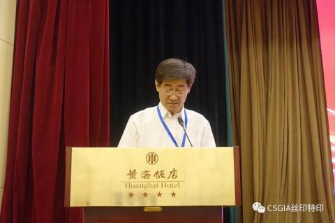 CSGIA七届四次理事会暨2018年会在青岛隆重召开